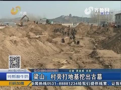 梁山:村旁打地基挖出古墓