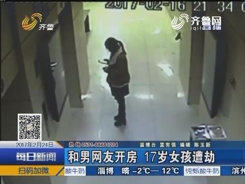 淄博:和男网友开房 17岁女孩遭劫