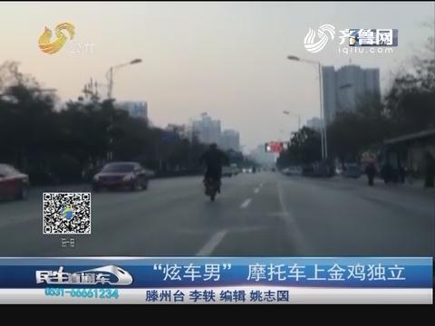 """滕州:""""炫车男"""" 摩托车上金鸡独立"""