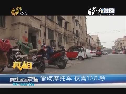 【真相】临清:偷辆摩托车 仅需10几秒