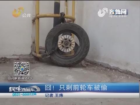 济南:囧!只剩前轮车被偷