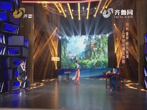 嘻哈俱乐部:刘柯香宇即兴表演 么哥刨坑爆笑拜师