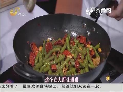 2017年02月24日《非尝不可》:脆椒四季豆