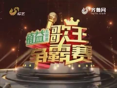 20170224《歌王争霸赛》:闫寒夺得首个周冠军宝座