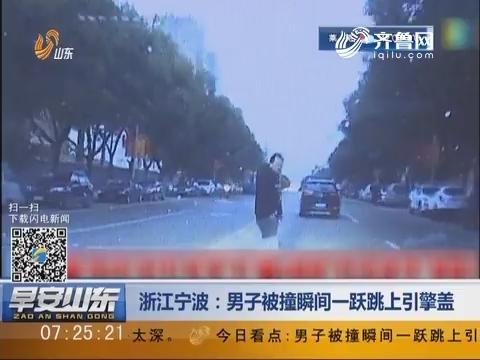 浙江宁波:男子被撞瞬间一跃跳上引擎盖