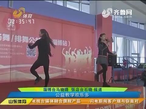 """""""一起舞吧""""中国广场舞排舞公益行来到淄博 公益教学欢乐多"""