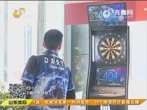 飞镖赛场上的格斗赛 2017山东城市飞镖团体交流赛落幕