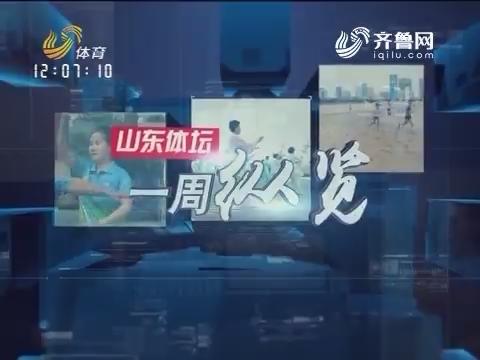 2017年02月25日《山东体坛一周纵览》