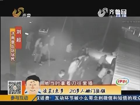 济南:见到记者挡着脸 只因出了大事了