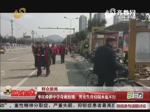 枣庄舜耕中学奇葩校规:男女生并肩接水也不行