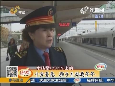 淄博:十分着急 孩子车站找爷爷