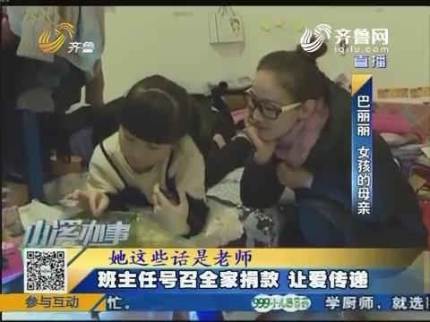 寿光:追踪!八岁女孩捐髓救母