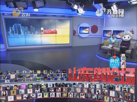 山东舆论场