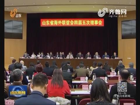 省海联会四届五次理事会在深圳召开