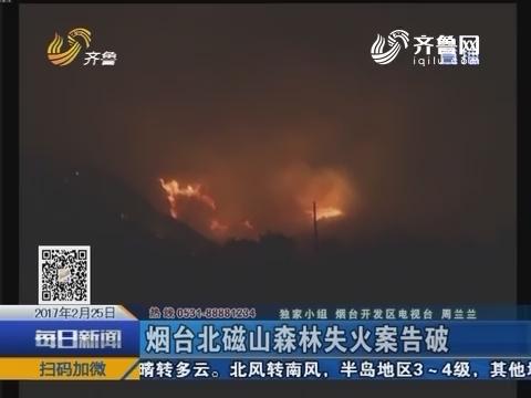 烟台北磁山森林失火案告破
