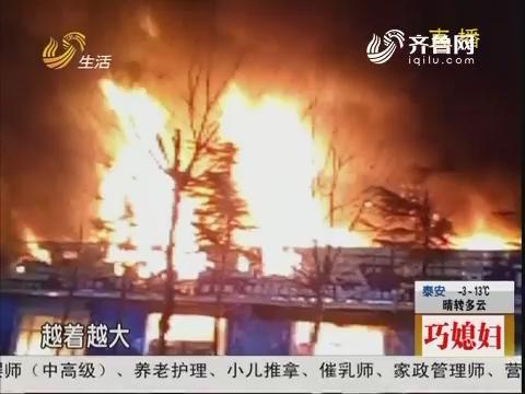 危险!青岛一超市突发大火