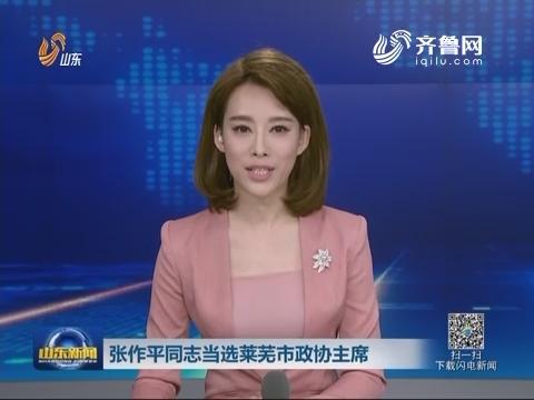 张作平同志当选莱芜市政协主席