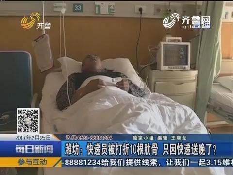 潍坊:快递员被打折10根肋骨 只因快递送晚了?