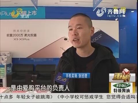 【重磅】滨州:商家搞活动 半价买手机?