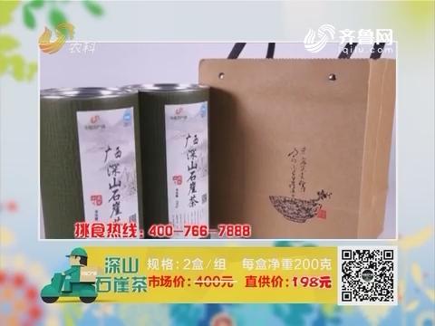 20170225《中国原产递》:深山石崖茶
