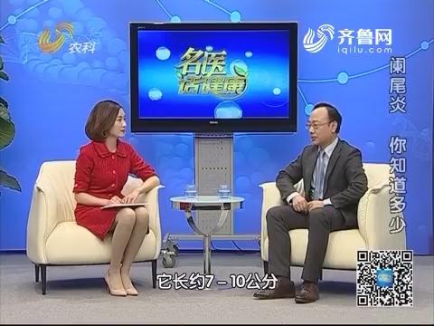 20170225《名医话健康》:名医靖昌庆——阑尾炎你知道多少
