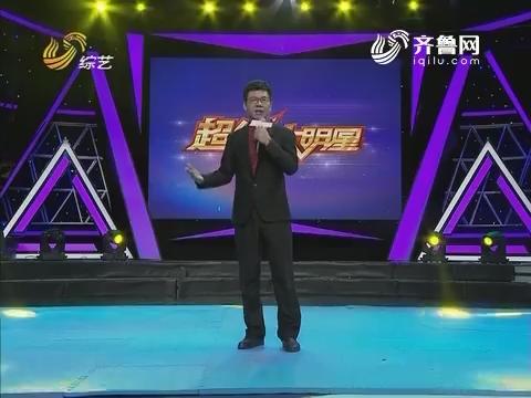 超级大明星:老婆迷张志波带来歌曲《欢聚一堂》