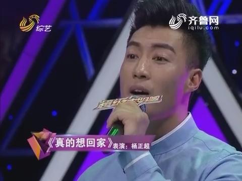 超级大明星:土豆哥杨正超深情演绎《真的想回家》