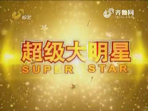 20170225《超级大明星》:土豆哥杨正超深情演绎《真的想回家》