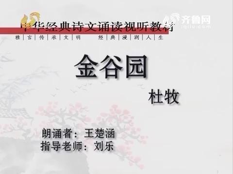 中华经典诵读部分:金谷园