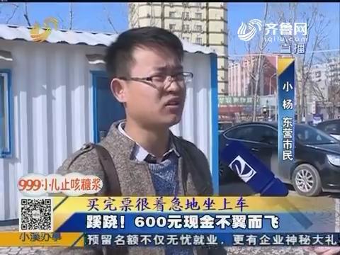 济南:蹊跷!600元现金不翼而飞