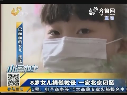 寿光:8岁女儿捐髓救母 一家北京团聚