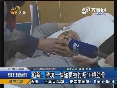 追踪:潍坊一快递员被打断10根肋骨