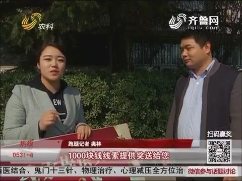 喜事!滨州观众喜获千元线索大奖!