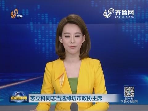 苏立科同志当选潍坊市政协主席