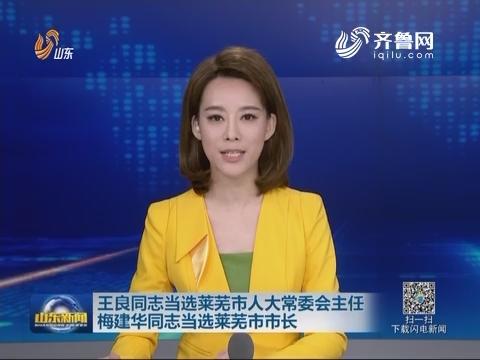 王良同志当选莱芜市人大常委会主任 梅建华同志当选莱芜市市长