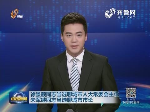 徐景颜同志当选聊城市人大常委会主任 宋军继同志当选聊城市市长