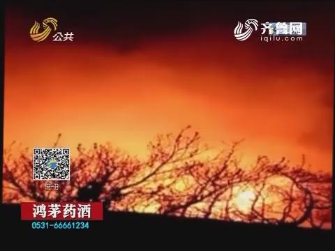 烟台北磁山发生火灾