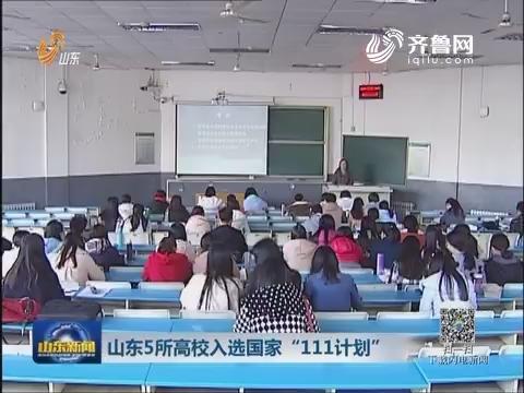 """山东5所高校入选国家""""111计划"""""""