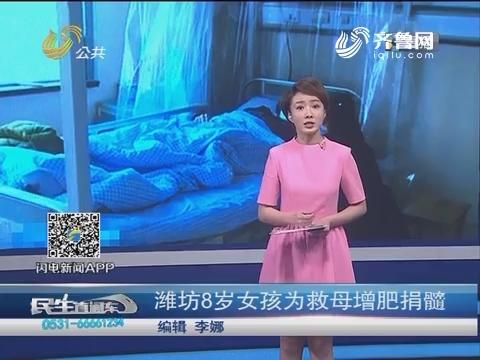 潍坊8岁女孩为救母增肥捐髓