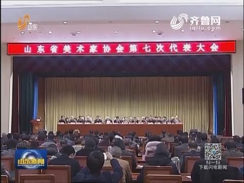 山东省文联及所属11个省级艺术家协会完成换届