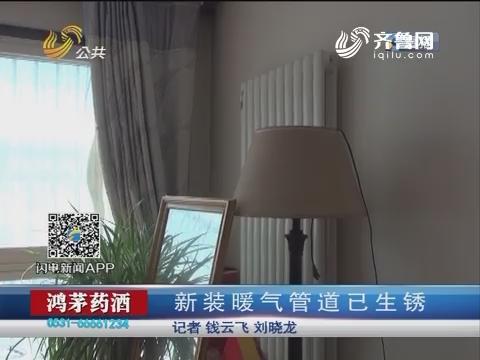 枣庄:小区常年没暖气