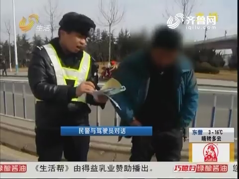 烟台:态度蛮横 驾驶员脚踹民警