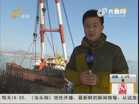 """烟台:巨轮搁浅数日 02月26日准备""""挪窝"""""""