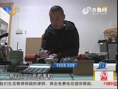 """滨州:卖场搞活动 """"购机返现""""有猫腻"""