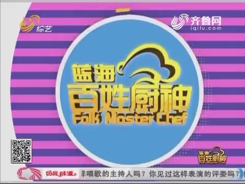 20170226《百姓厨神》:武老师要吃榴莲老干妈馅的麻饼