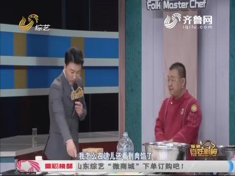 百姓厨神:纯天然酸浆豆腐悬赏500万求检测第三种物质