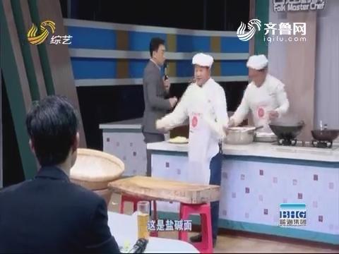 百姓厨神:海阳摔面王为环卫工提供免费爱心早餐