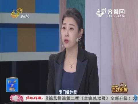 百姓厨神:济南最美外卖厨娘麻小小