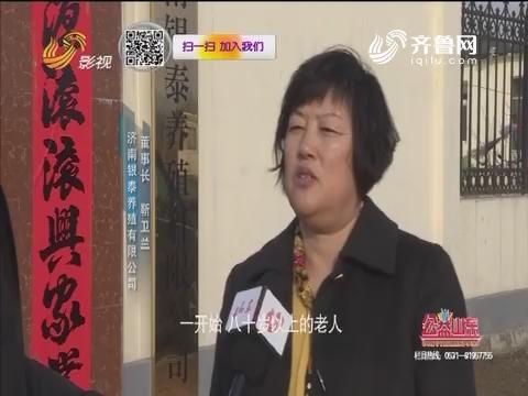 """20170226《公益山东》:公益人物 """"猪倌""""做起慈孝事业"""