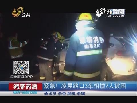 潍坊:紧急!凌晨路口3车相撞2人被困